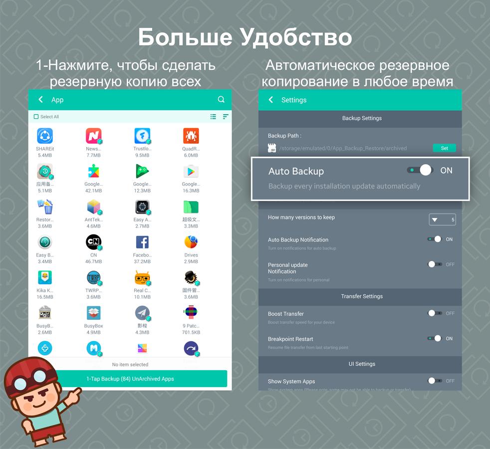 Приложения для андроида 4 2 2 скачать
