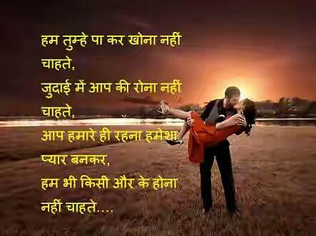 Love Shayari Images Sad Shayari Wallpapers Romantic Shayari Shayari