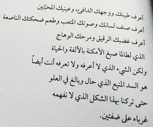 أصبحنا غرباء Math Arabic Calligraphy Math Equations
