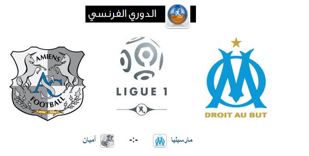 موعد مباراة مارسيليا وأميان القادمة في الأسبوع الـ 38 من الدوري الفرنسي والقنوات الناقلة نجوم مصرية Sports Enamel Pins Pin