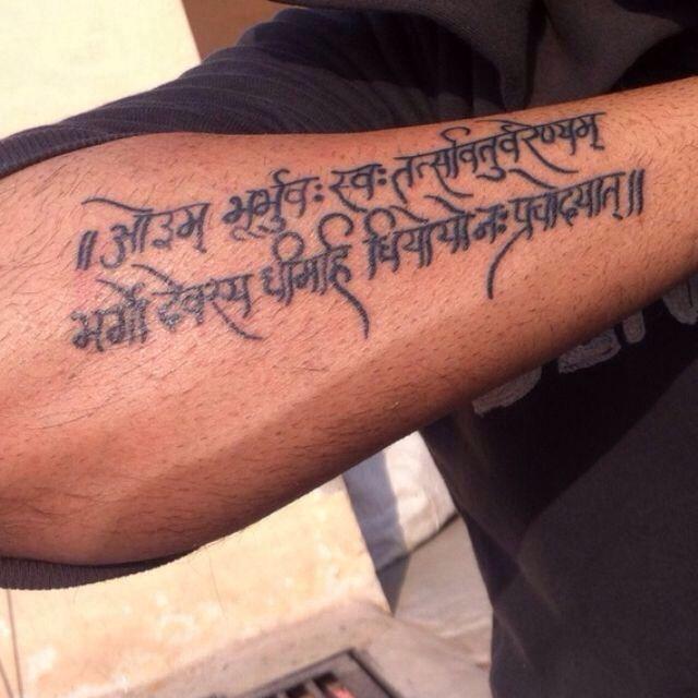 Gayatri Mantra Tattoo
