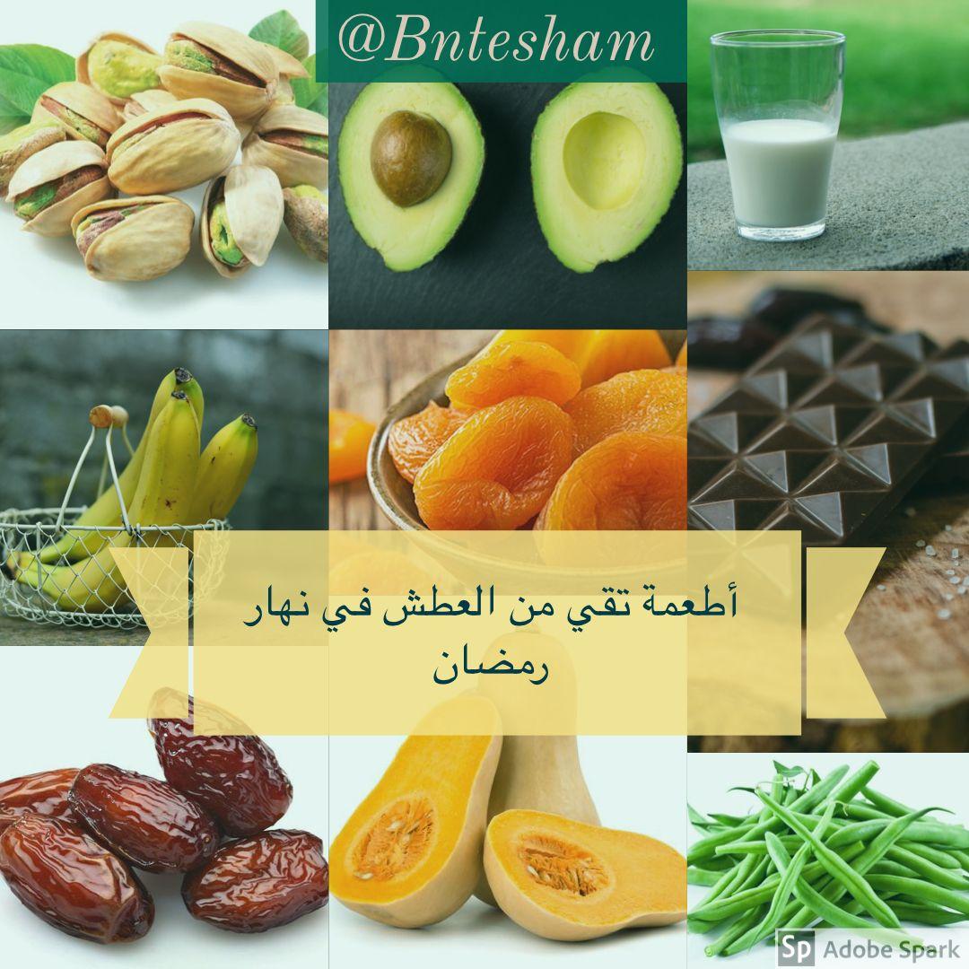 اطعمة تقي من العطش في رمضان Ramadan Tips Food Fruit