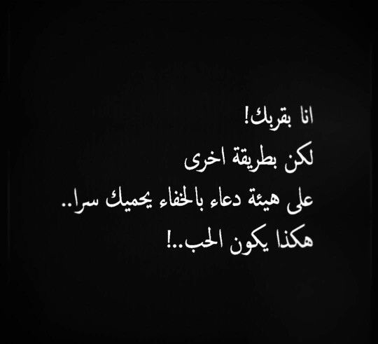 انا هيكا عم بحصنك بالدعاء يا رب ما تفرجيني فيها اي مرض Wisdom Quotes Life Sweet Romantic Quotes Wisdom Quotes