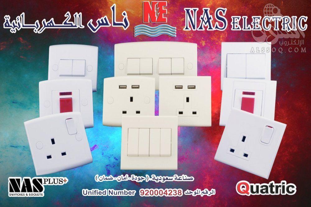 السوق الالكترونى مفاتيح أفياش كهربائية لمبات إنارة Led ل Https T Co 37wfwljc8q للبيع Https T Co Gu8nnz9wwc Home Decor Decor Home
