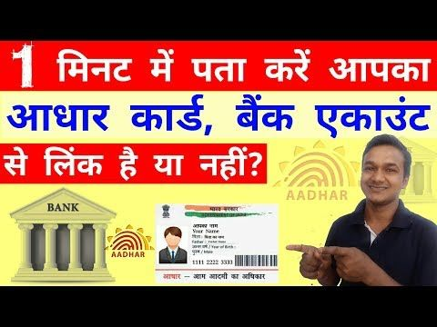 Ghar Baithe Aadhar Card Bank Account Linking Status Kaise Check