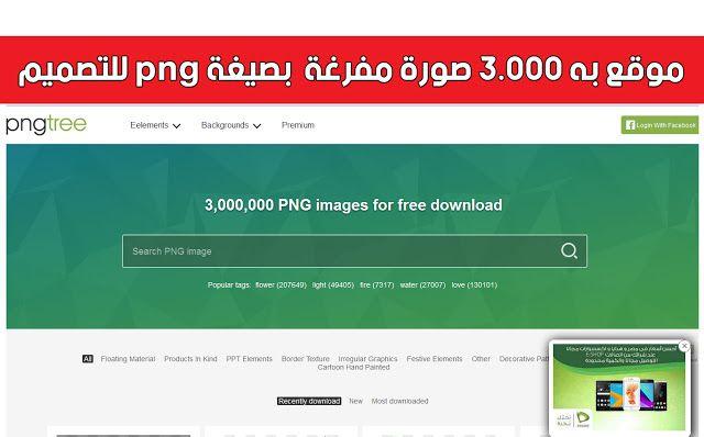 موقع به 3 000 صورة مفرغة بجودة عالية بصيغة Png للتصميم Images O Photoshop Image