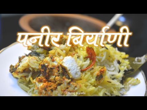 Paneer biryani marathi recipe authentic biryani food recipe paneer biryani marathi recipe authentic biryani food recipe forumfinder Choice Image