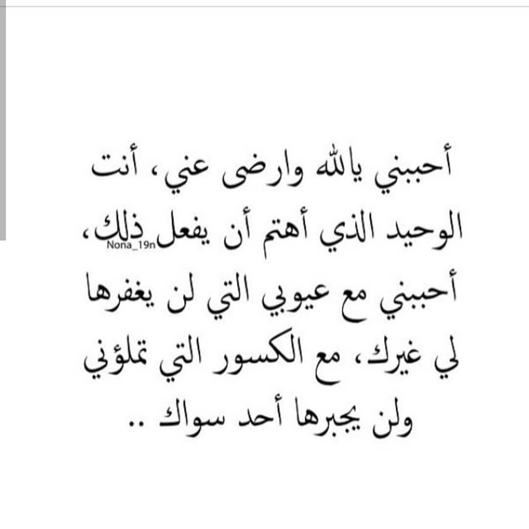 Pin By Ahmed Saeid On Arabic Islamic Quotes Arabic Quotes Quotes