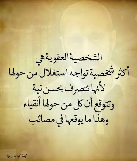 الشخصيه العفويه تتوقع كل من حولها انقياء Good Talks Arabic Quotes Me Quotes Quotes