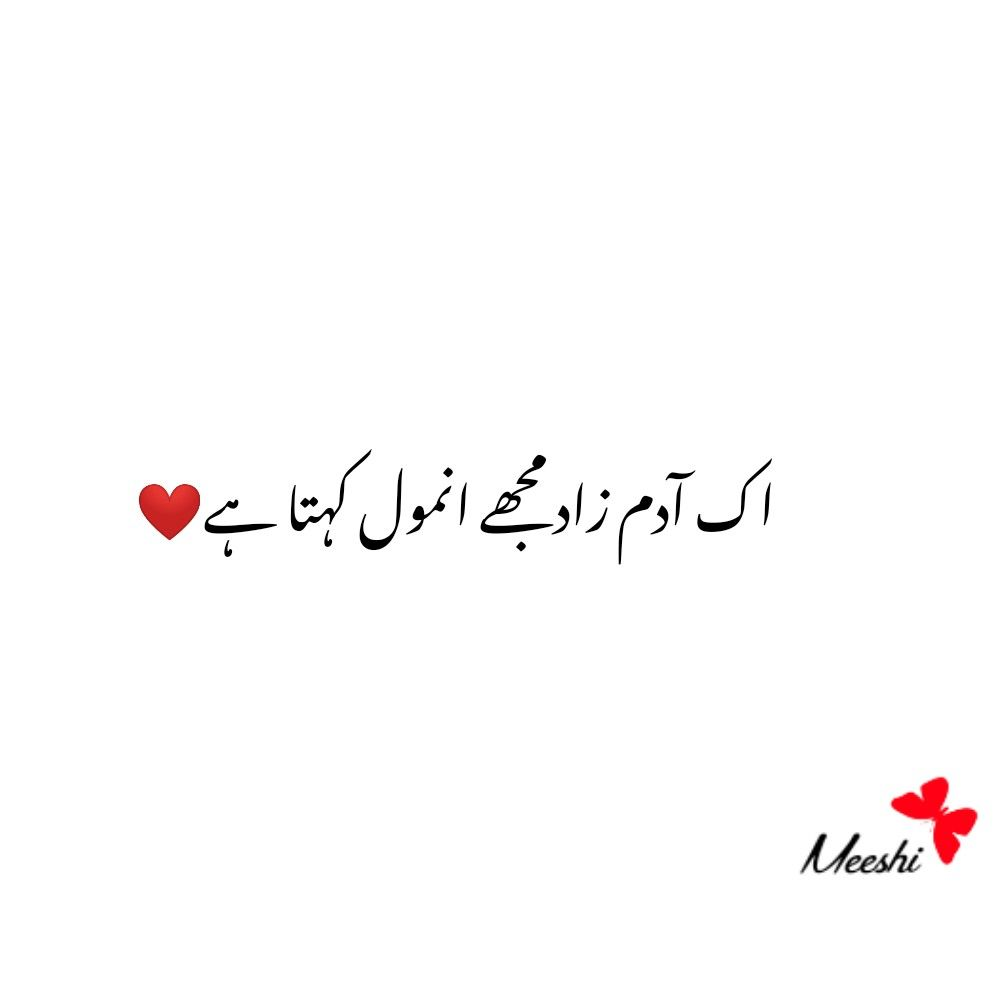 Pin By Abdul Hanan On Some Lines Urdu Poetry Poetry Words Poetry Deep