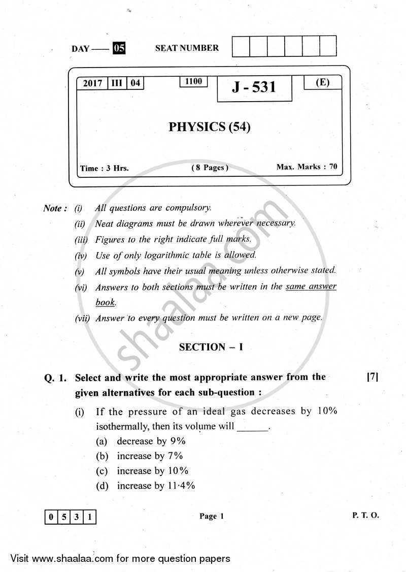 Question Paper - Physics 2016-2017 - H S C - 12th Board Exam