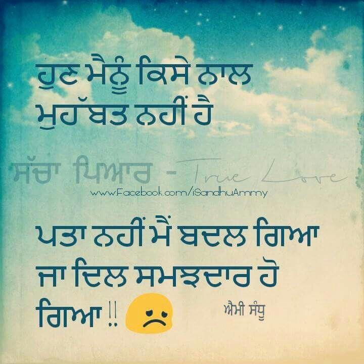 Punjabi Sad Quote: Pin By Gagandeep Kaur On Life