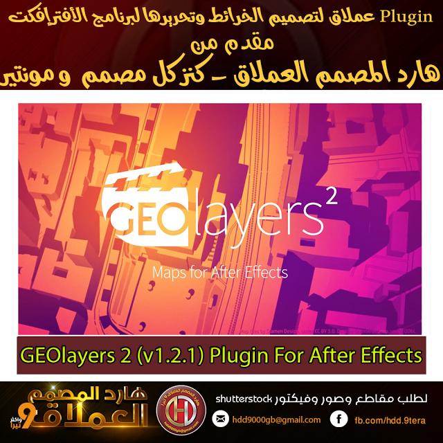 نقدم لكم البلاجن العملاق لإنشاء الخرائط وتحريرها داخل برنامج الأفتر إفكت Geolayers 2 V1 2 1 Plugin For After Effects Plugin عملاق ب Neon Signs Plugins Poster