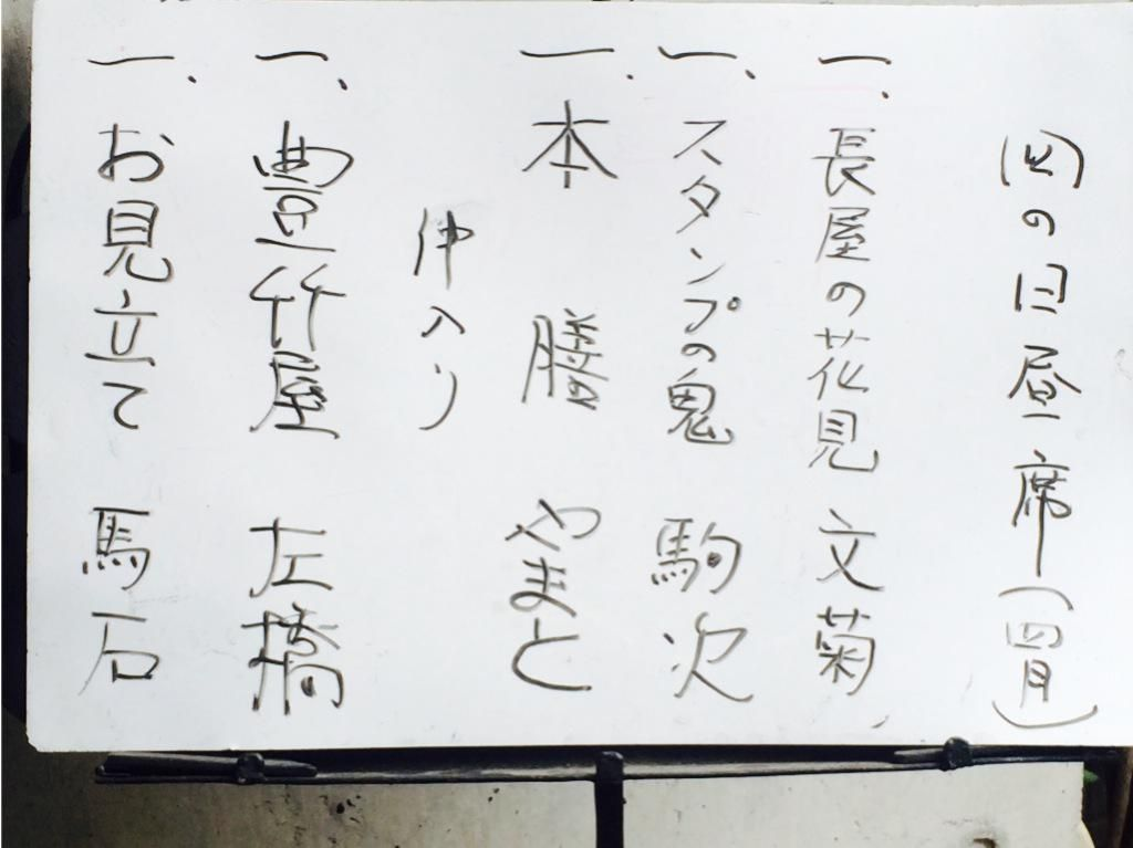 4/4/'15(土)四の日昼席/開演13時/庚申塚巣鴨/スタジオフォー/毎月4日  御開きとなりました。 楽しませて頂きました。 感謝多謝by@taka2taka2taka2