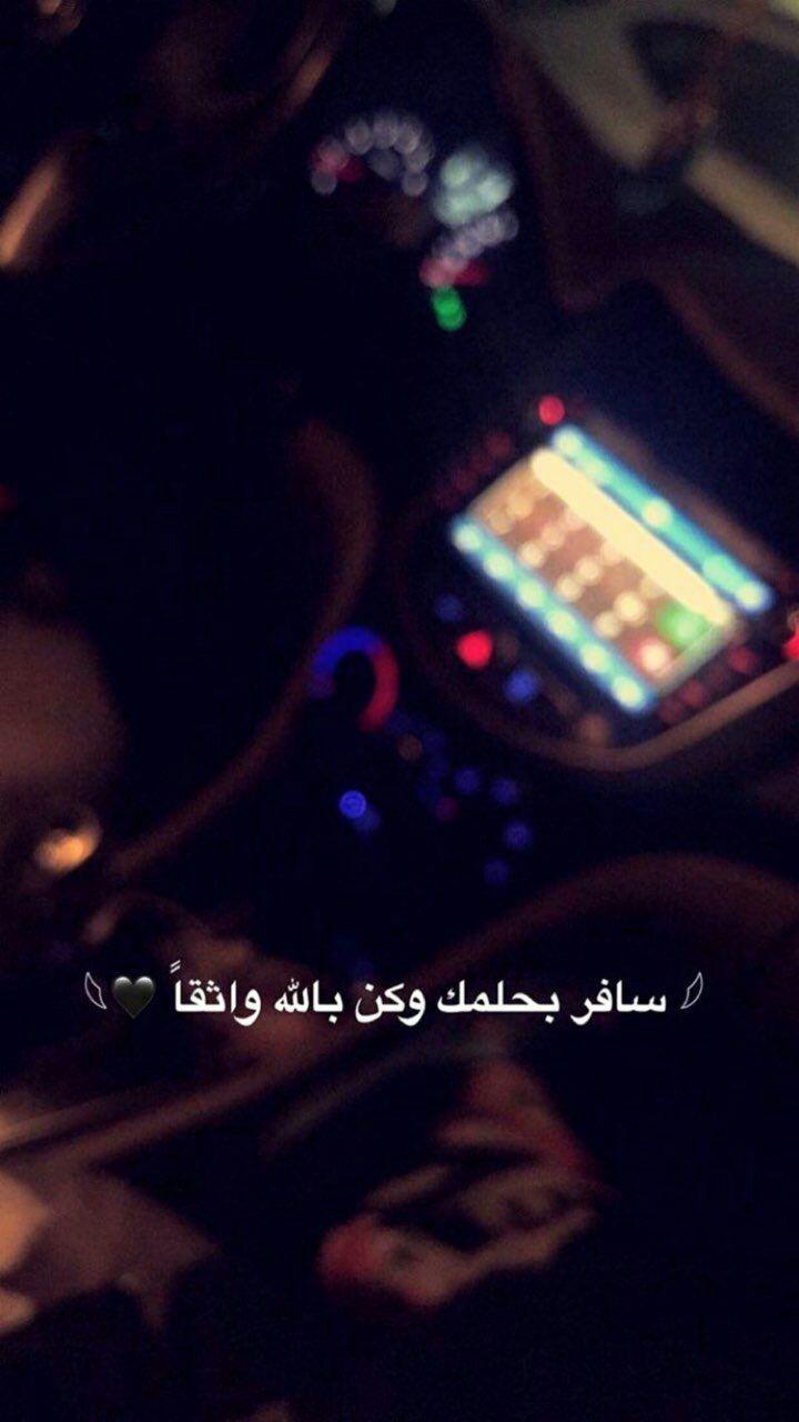 ستوريات Funny Arabic Quotes Friends Quotes Photo Quotes