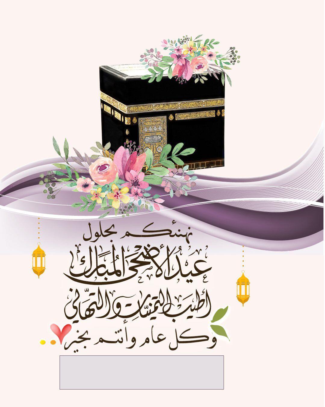 Pin By Hatem Albahrany On Islamic Art Calligraphy Eid Al Adha Greetings Eid Greetings Eid Mubarak Greetings