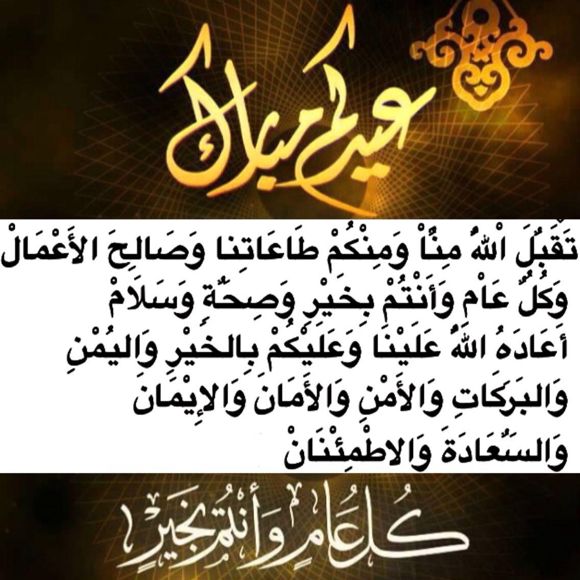 عيدكم مبارك وكل عام وانت بخير Arabic Calligraphy Calligraphy Arabic