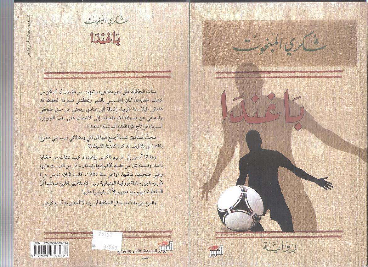 باغندا: الاقتصاد الخفيّ بقلم ناصر البهدير
