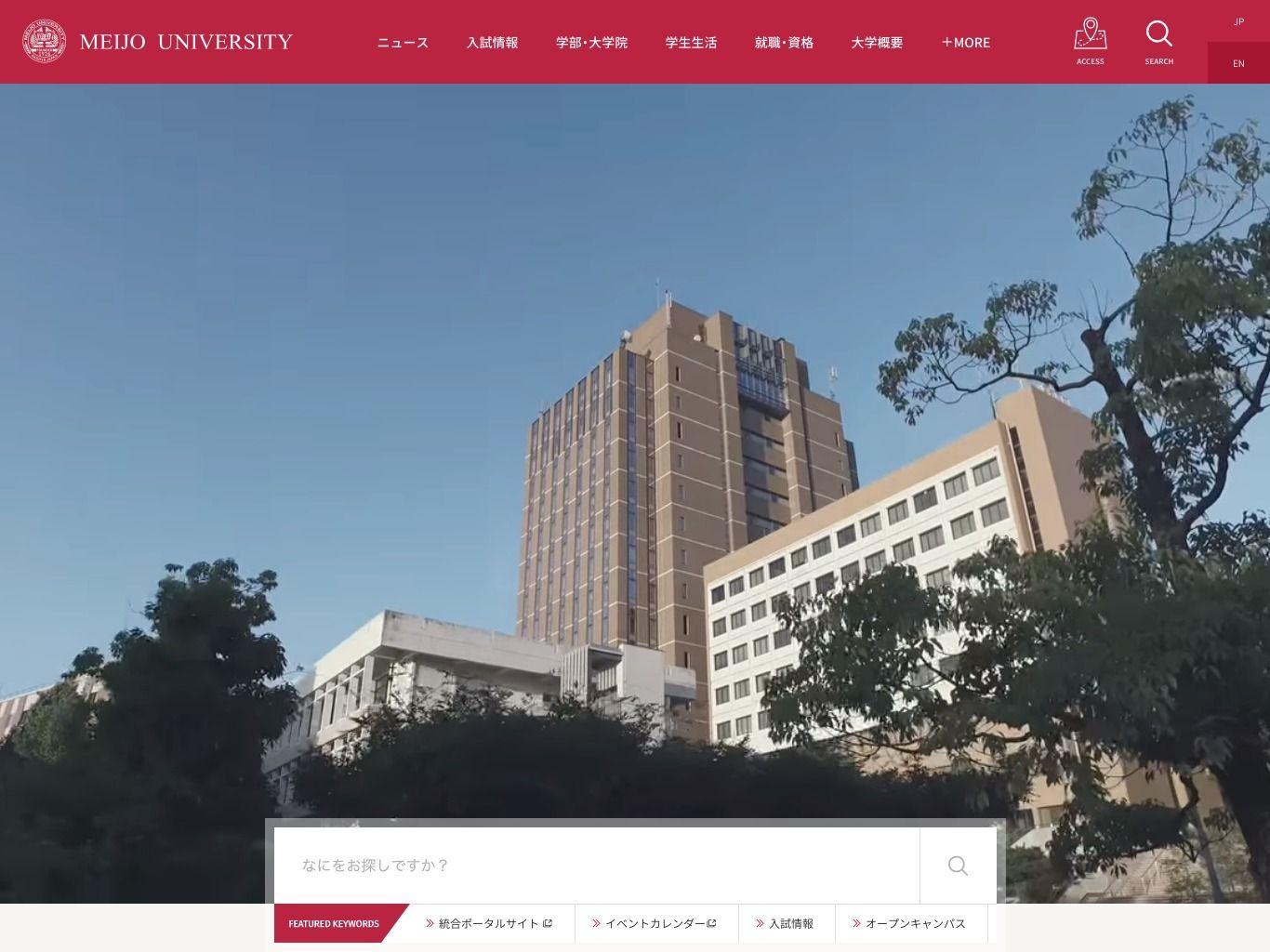 名城 大学 ポータル サイト