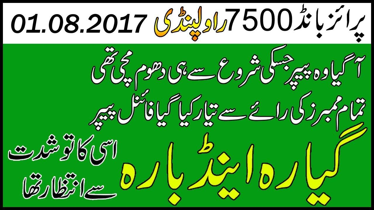 Final Guess Paper For Prize Bond 7500 City Rawalpindi - Full and