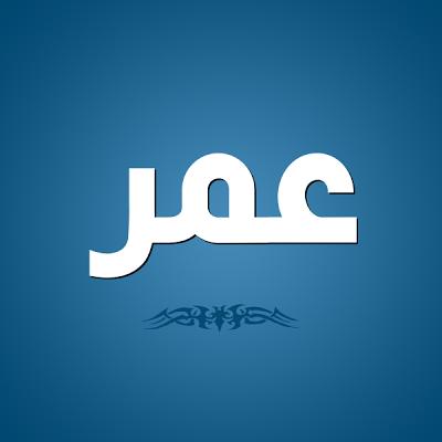اسم عمر من الأسماء الرجالية الجميلة والمميزة جدا ويكتب باللغة الإنجليزية أو الفرنسية Omar وهو من الأسماء المنتشرة Vimeo Logo Company Logo Tech Company Logos