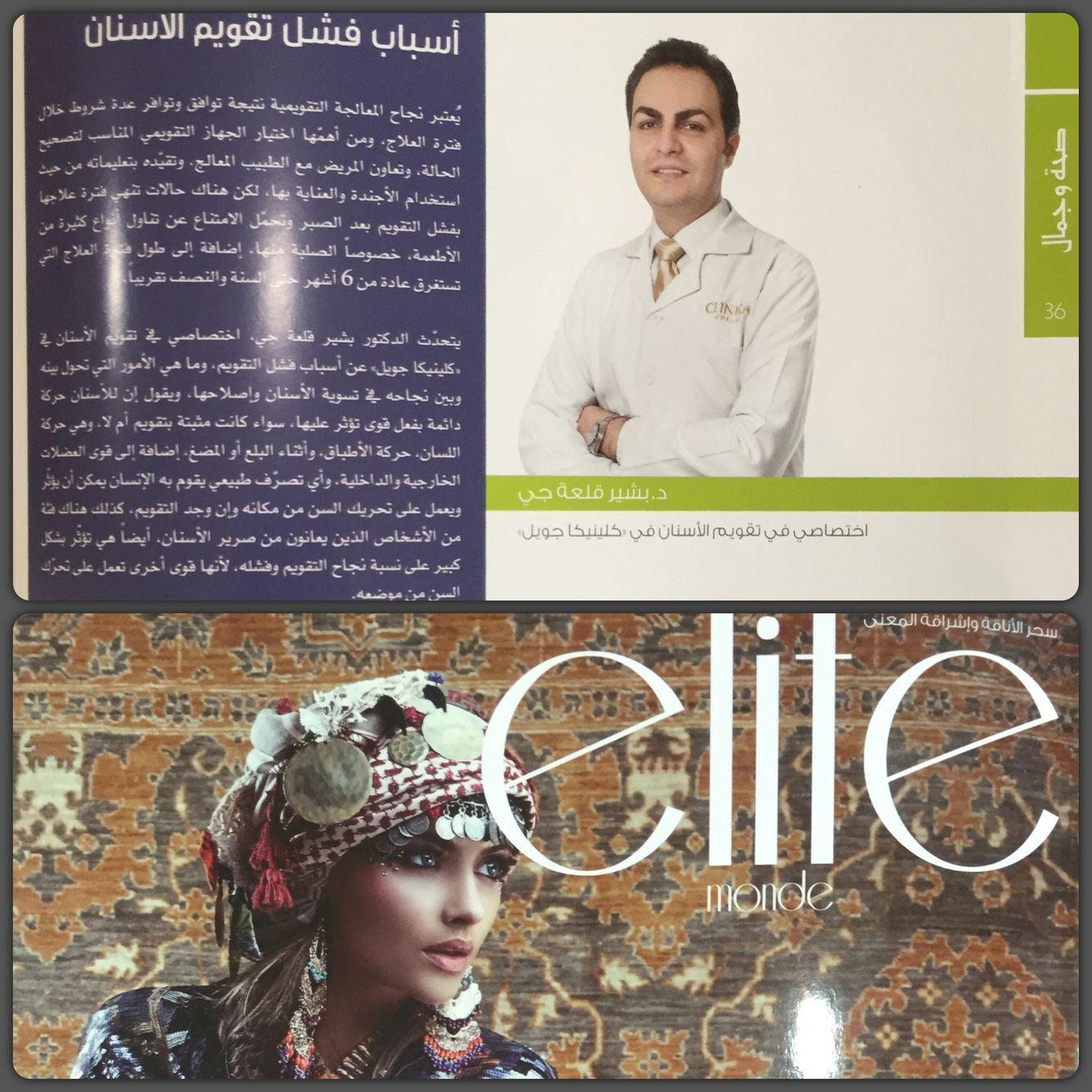 Elite Monde Magazine Orthodontics Braces Orthodontics Elite