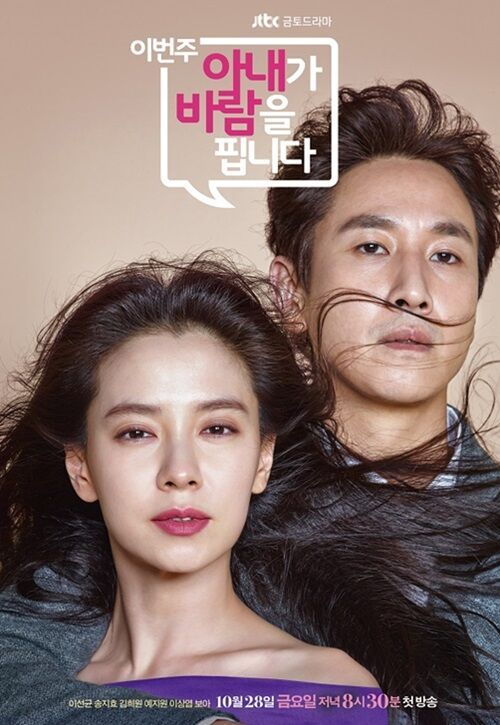 Song Ji Hyo And Lee Sun Kyun My Wife Is Having An Affair This Week Poster
