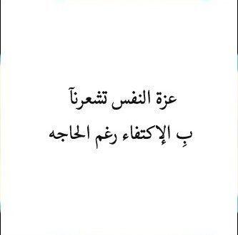 حكم وعبارات عن عزة النفس والكرامة والشموخ موقع حصري Talking Quotes Quotes Arabic Words