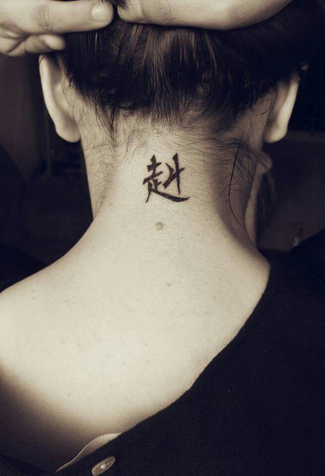 a64d8746e5809 Japanese Kanji meaning strong and brave. Last minute spontaneous tattoo.  Love it. First
