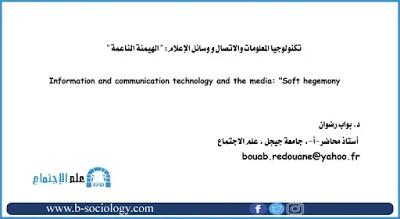 تكنولوجيا المعلومات والاتصال و وسائل الإعلام الهيمنة الناعمة Pdf Sociology Technology