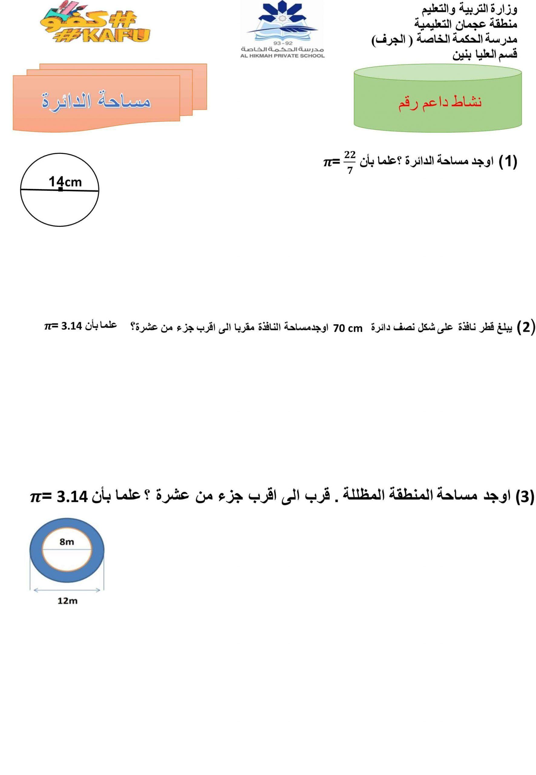 ورقة عمل درس مساحة الدائرة الصف السابع مادة الرياضيات المتكاملة In 2021 Whl Pie Chart Chart