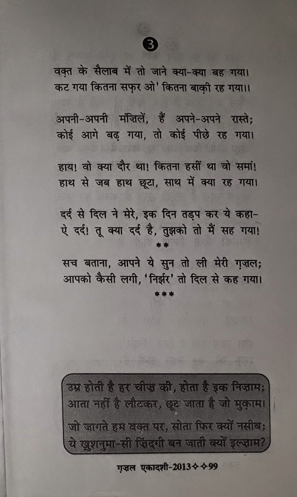 Manoj 'Nirjhar's Ghazals