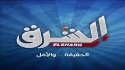 تردد قناة الشرق الجديد 2017 تردد قناة Elsharq على النايل سات 2017 Elsharq Website Resources Topics