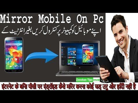 How To Mirror Android To Pc Without Internet No Root Urdu And Hindi