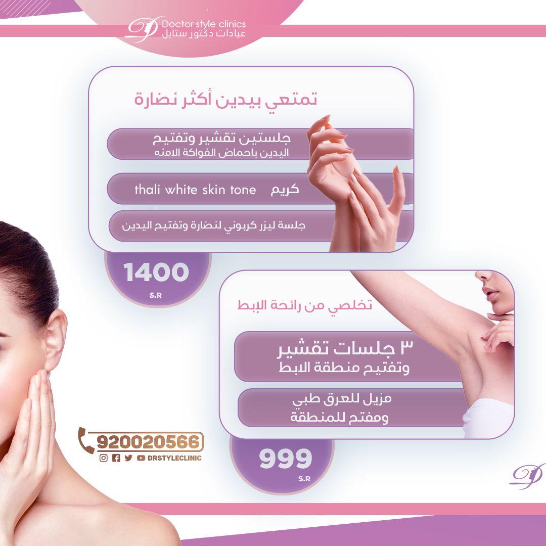 فوائد التقشير يعمل التقشير على ازالة الطبقه السطحية من الجلد ويؤدي ذلك الى تكوين طبقات جديدة ذات حيوية عالية وتكوين للكولاجين فيصبح الجلد اكثر نضارة ويعمل ع