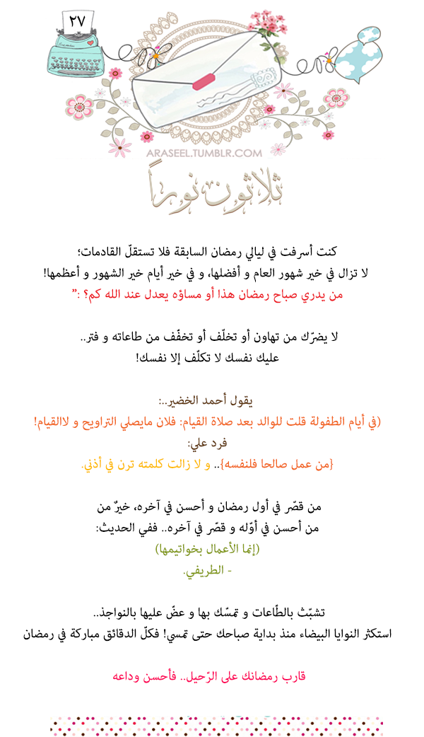 فريق أراسيل الدعوي Ramadan Quotes Ramadan Day Islam Facts