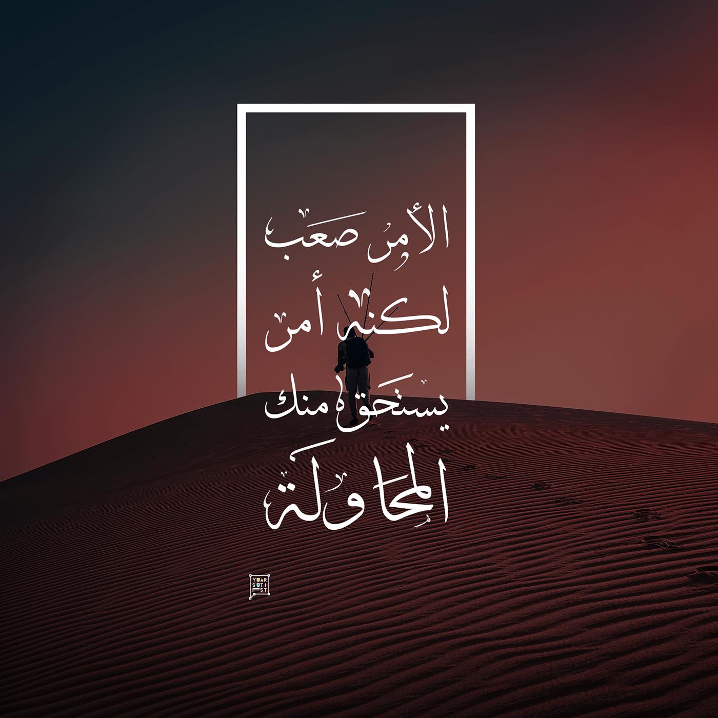 عبارات م لهمة متجدد On Behance Quotes For Book Lovers Cover Photo Quotes Funny Arabic Quotes