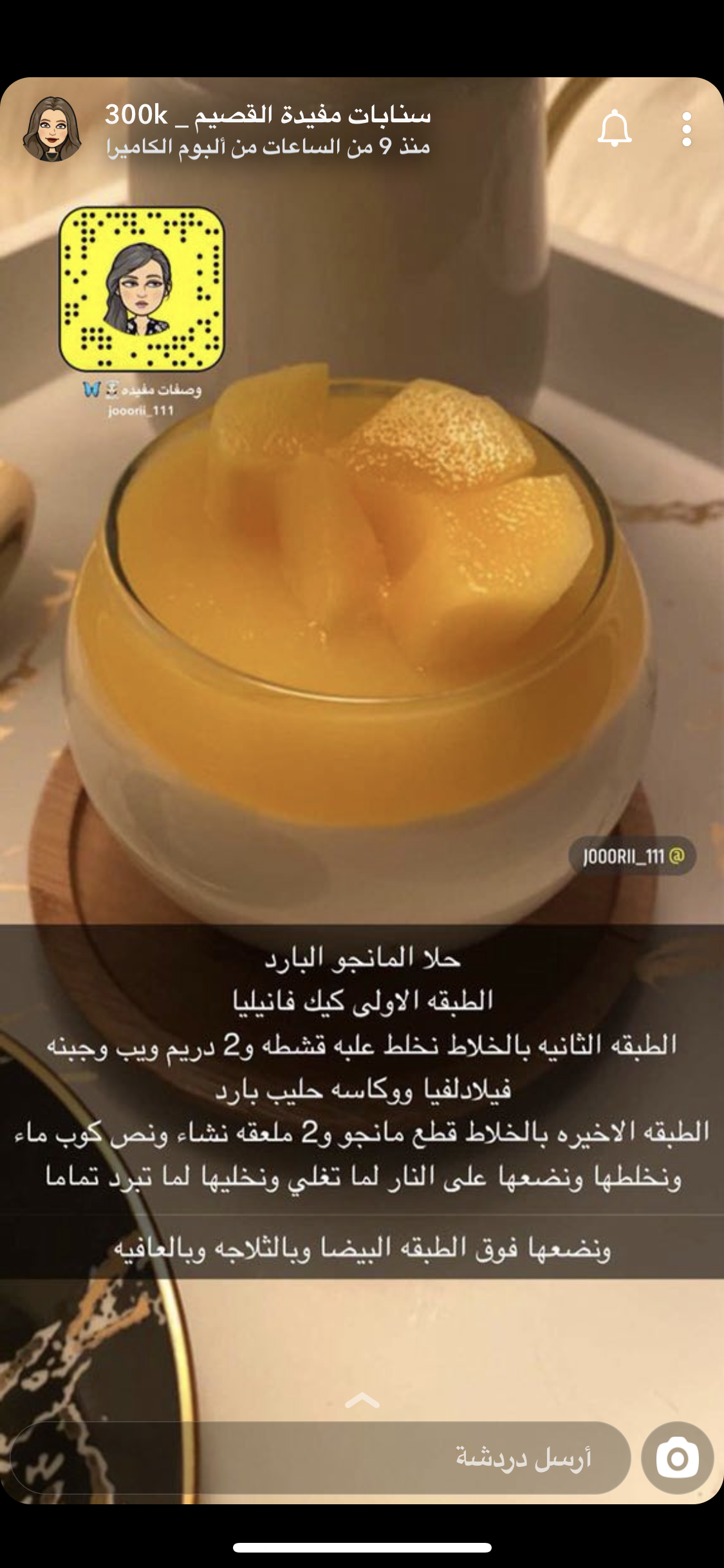 Pin By Ralbqmy On حلى Sweets Recipes Food Recipies Cooking Cake