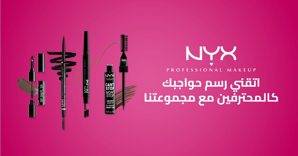 Pin By كوبون صح On كوبون سعودي Nyx Professional Makeup Makeup Professional Makeup