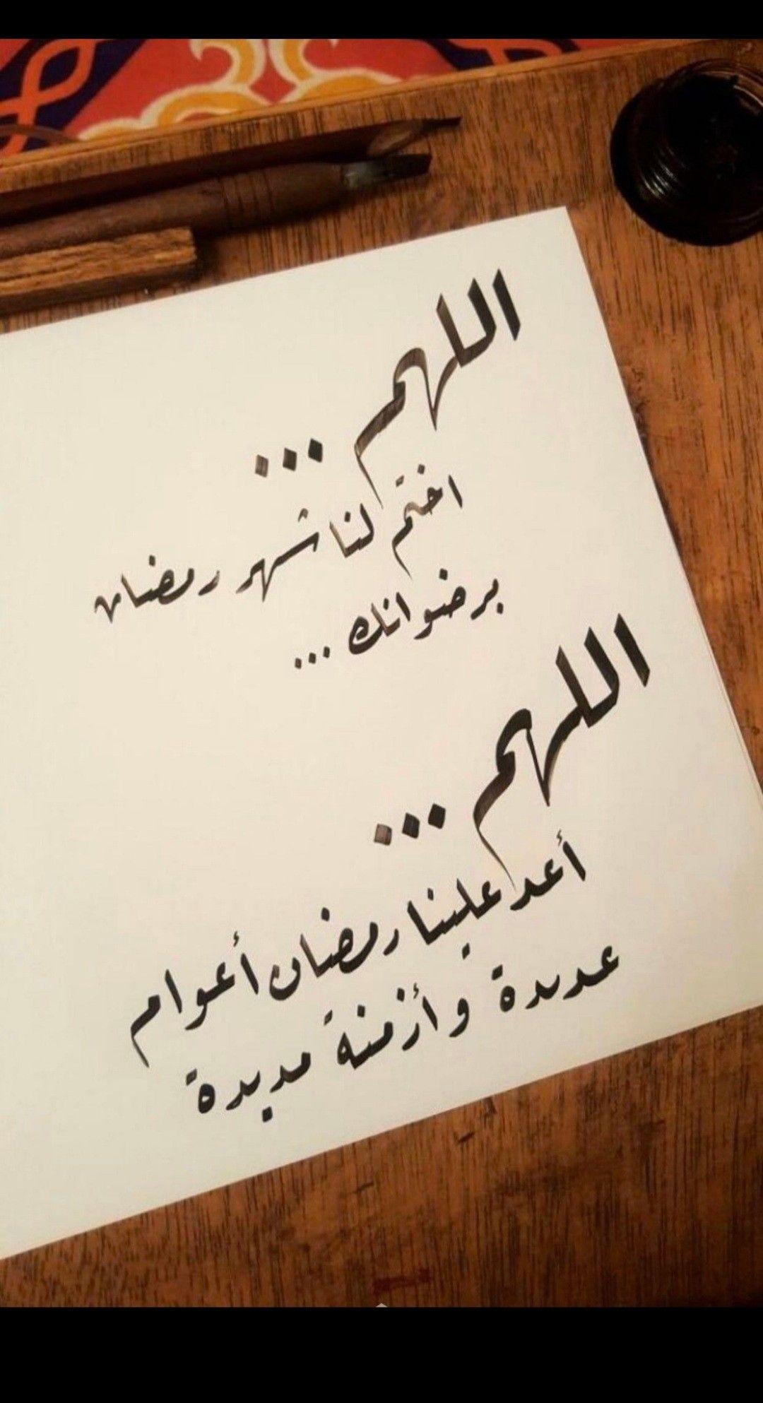 Pin By Razan Alabdeh On Ramadan In 2020 Ramadan Cards Ramadan Islamic Quotes Quran