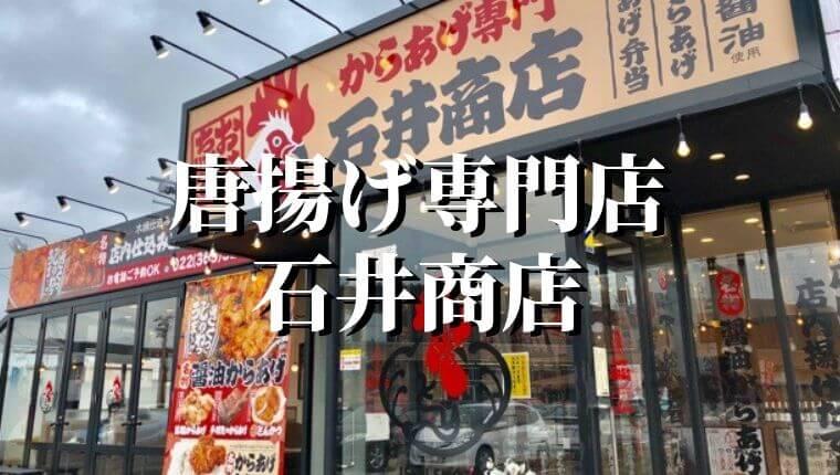 石井 商店