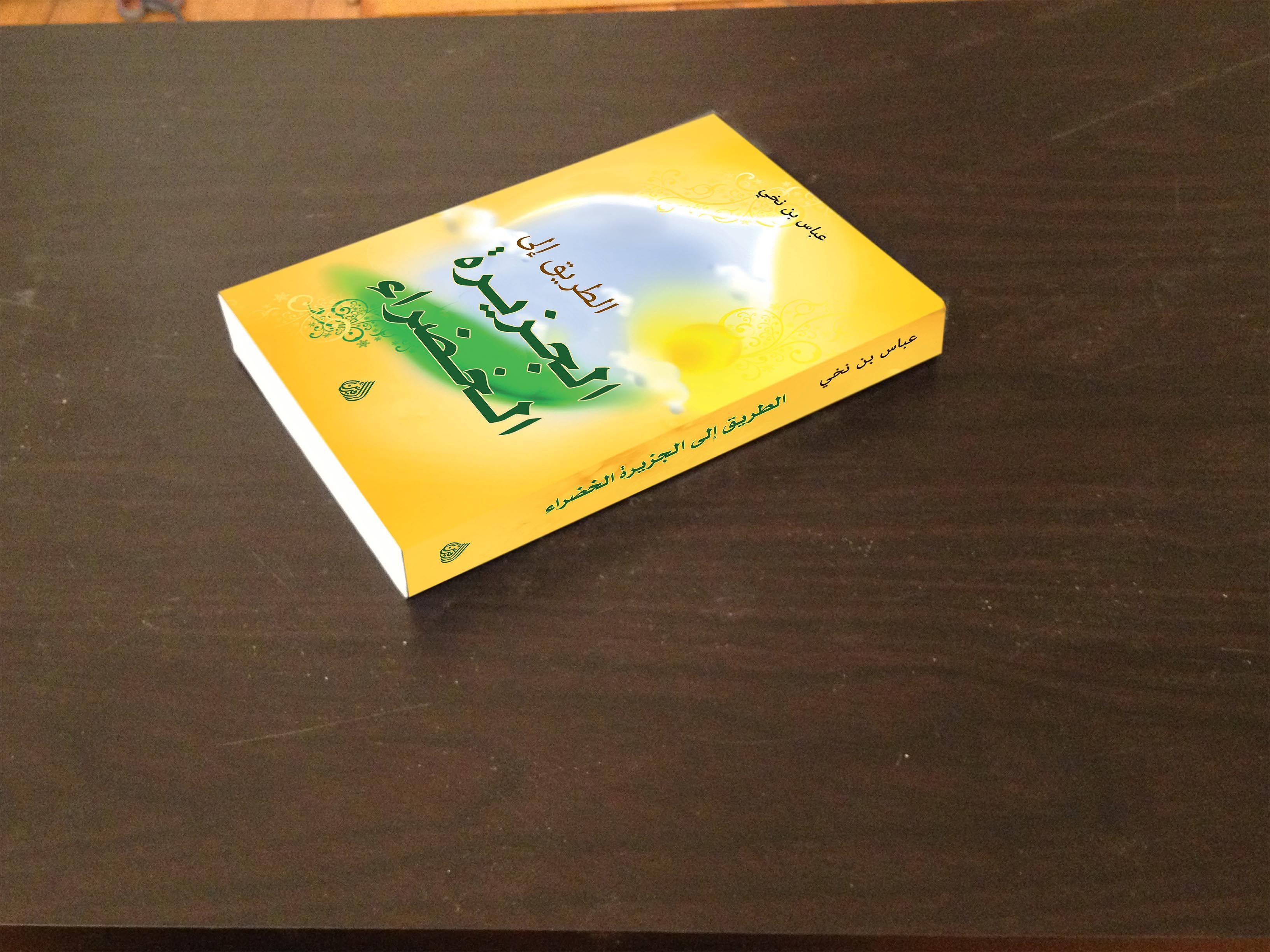 صدر حديثا لدى دار الرافدين للطباعة والنشر والتوزيع اسم الكتاب الطريق الى الجزيرة الخضراء للمؤلف عباس بن نخي سنة الطبع 2017 الط Lol White Out Tape White Out