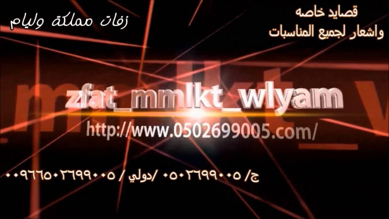 زفات 2016 راشد الماجد زفة من هو الذي صحى الفجر من منامه 0502699005
