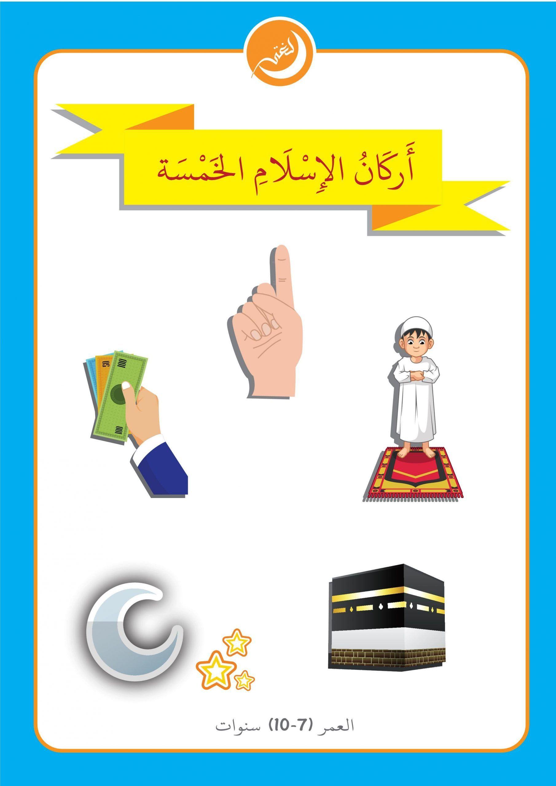اوراق عمل اركان الاسلام الخمسة لتعليم الاطفال مميزة Learning Arabic Art For Kids Kids