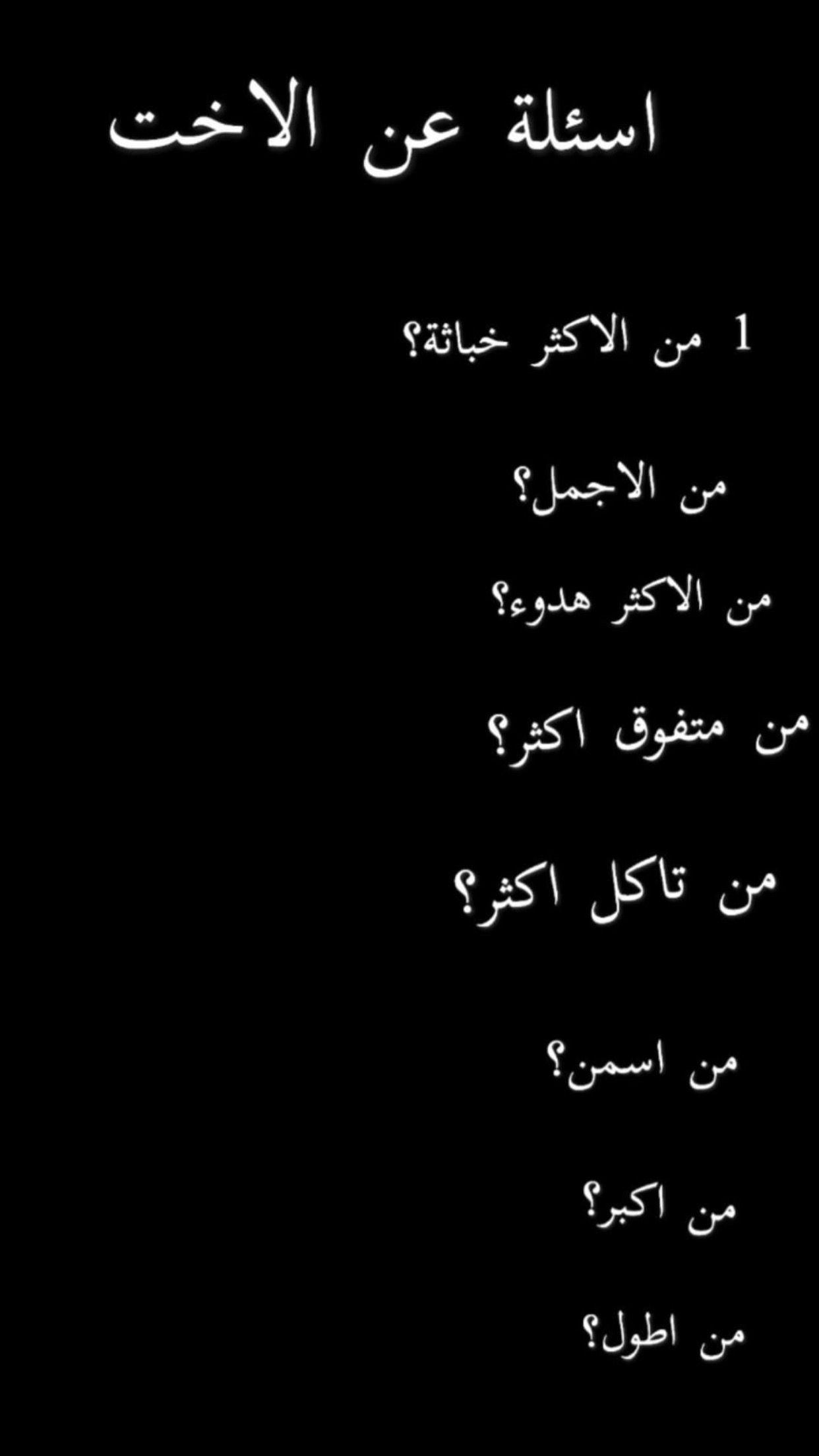 اسئلة ستوري Love Smile Quotes Funny Arabic Quotes Beautiful Arabic Words
