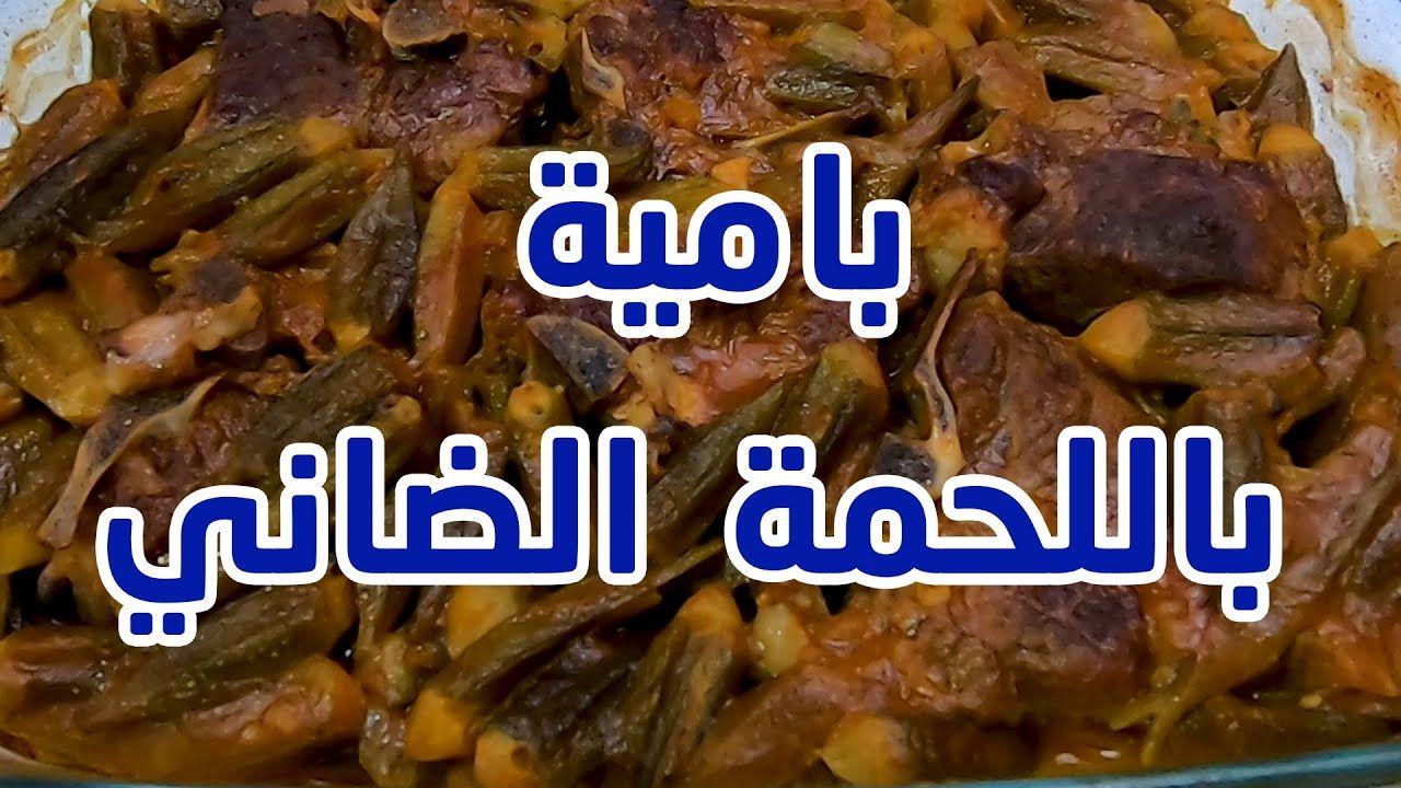 احلا شوية بامية باللحمة الضاني هتاكلي صوابعك وراها Food Meat Beef