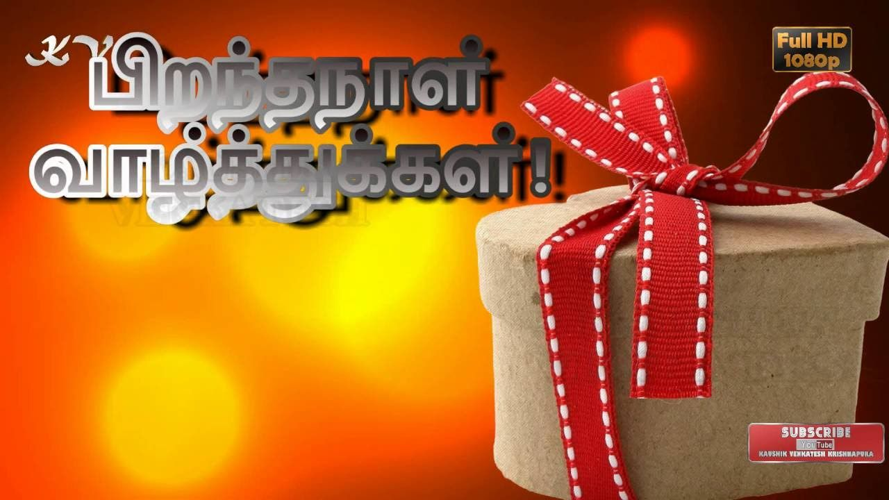 Tamil Birthday Wishes, Tamil Quotes, Tamil SMS, Tamil