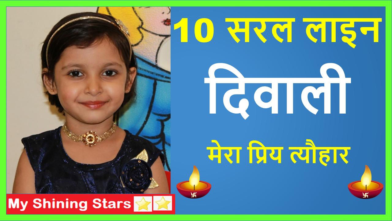 hindi diwali essay