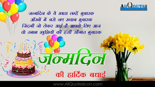 Miraculous Birthday Wishes In Hindi Wallpapers Best Happy Birthday Greetings Personalised Birthday Cards Veneteletsinfo