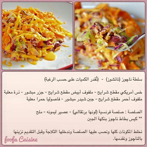 سلطة ناتشوز Food Recipies Food Cooking